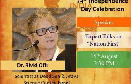 """ד""""ר ריבקי אופיר – השתתפה בכנס האוניברסיטה למדע וטכנולוגיה בהודו"""