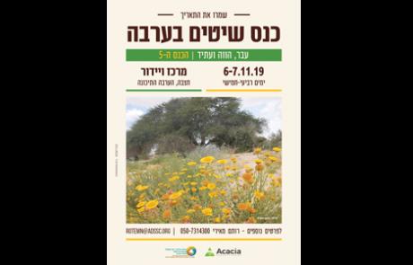 כנס שיטים (החמישי) בערבה – עבר, הווה ועתיד